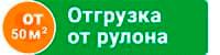 Ковролин выставочный Expocarpet P100 chilli red