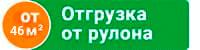 Линолеум Tarkett Prisma Logan 2