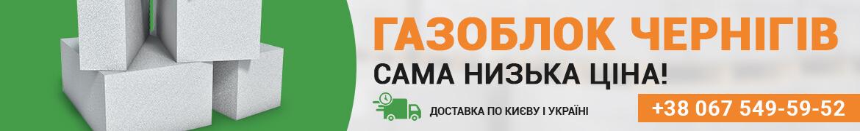 Газоблок Чернігів