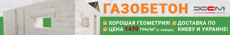 Газоблок ХСМ (Харьков) - цена оптимальная!