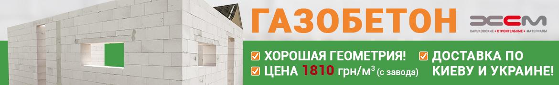 Газоблок ХСМ (Харьков)