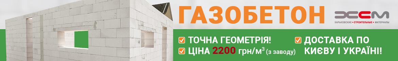 Газоблок ХСМ (Харків) - ціна оптимальна!