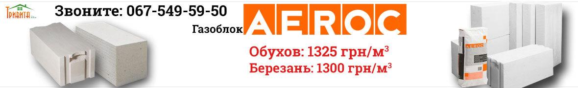 Газоблок Aeroc (Обухов, Березань)