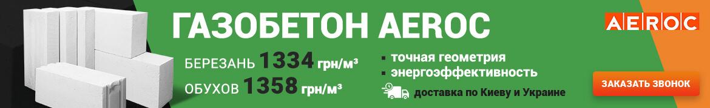 Газоблок Aeroc - выгодная цена! Гарантия сроков доставки.