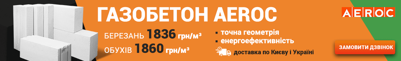 Газоблок Aeroc - вигідна ціна! Гарантія термінів доставки.