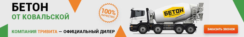 Бетон M-100