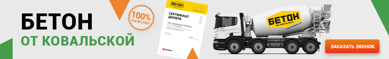 Бетон M400, класс B30