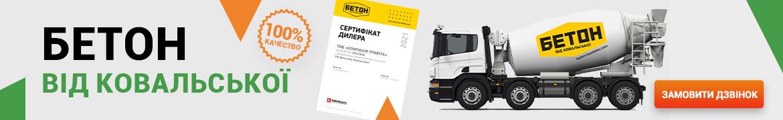 Бетон M-800 - доставка по Україні!