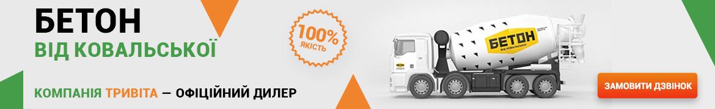 Бетон М-250 - оптимальна ціна і доставка!