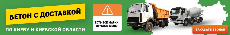 Бетон М-350 - недорого с доставкой по Украине!