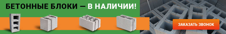 Блоки бетонные (Ковальская, Золотой Мандарин)