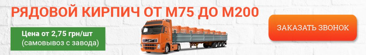 Кирпич М-75 - цена оптимальная!