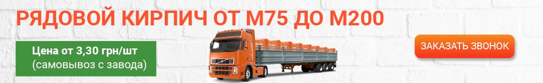Купить Кирпич М-125 цена низкая!