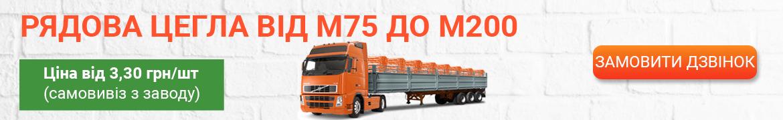 Доставка рядової цегли в Черкаси та Черкаську область