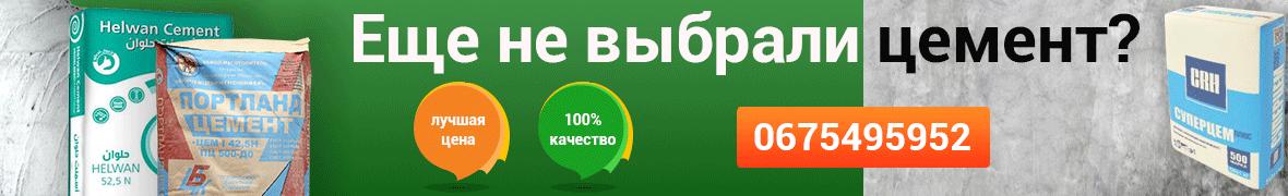 Белорусский цемент в наличии по выгодной цене!