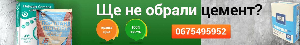 Найкраща ціна на цемент в Києві!