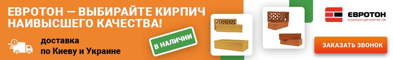 Евротон - Кирпич облицовочный по низкой цене!