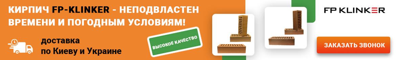 Кирпич FP KLINKER