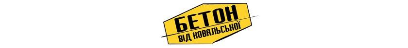 Бетон от Ковальской - цена доступная!