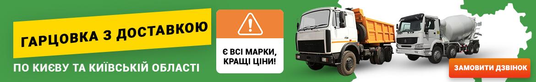 Гарцовка - ціна вигідна в м. Київ!