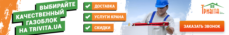 Газобетон Днепропетровская область
