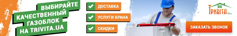 Газобетон в регионы Украины