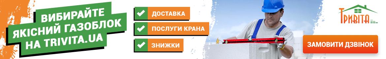 Газоблок Полтавська область