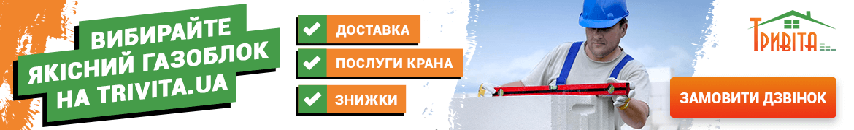 Газобетон Закарпатська область