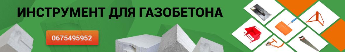 Строительный инструмент и инвентарь - цена выгодная в Украине!