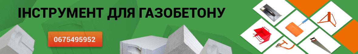 Будівельний інструмент та інвентар - ціна вигідна в Україні!