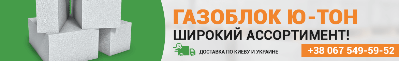 Ю-ТОН газобетон (производство в г. Вознесенск)