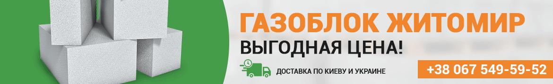 Газоблок Житомир - доставка по всей Украине!