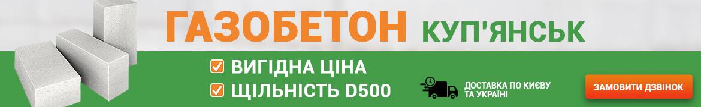 Газоблок Куп'янськ