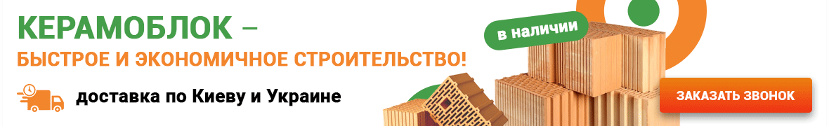 Керамоблок Запорожская область