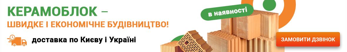 Керамоблок Тернопільська область