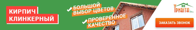 Кирпич клинкерный - выгодная цена! Доставка вся Украина.