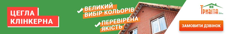 Цегла клінкерна - вигідна ціна! Доставка - Україна