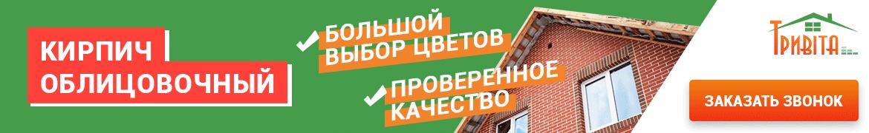 Кирпич облицовочный - доставка по Киеву и Украине!