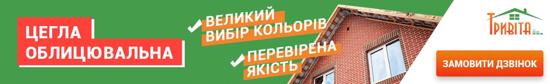 Цегла облицювальна - доставка по Києву і Україні!