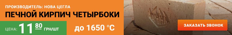 Печной кирпич Днепропетровская область