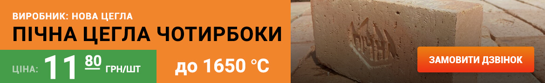Пічна цегла Житомирська область