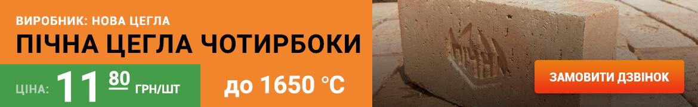 Пічна цегла Чернівецька область