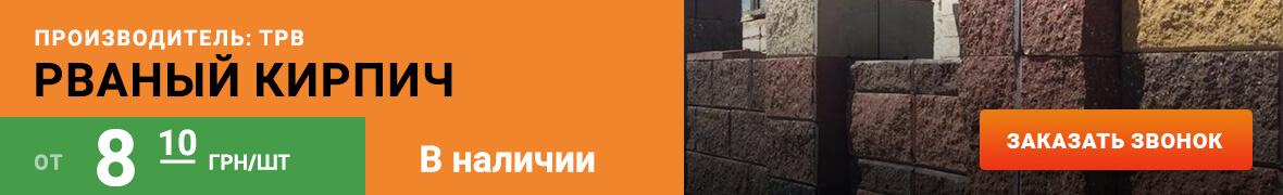 Кирпич ТРВ колотый с фаской - цена выгодная!