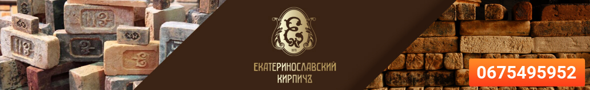 Кирпич ручной формовки Екатеринославский (Екатерининский)