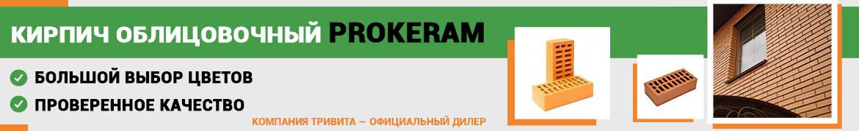 Кирпич Прокерам- купить по низкой цене!
