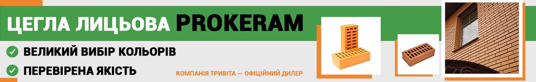 Цегла Прокерам - купити за низькою ціною!