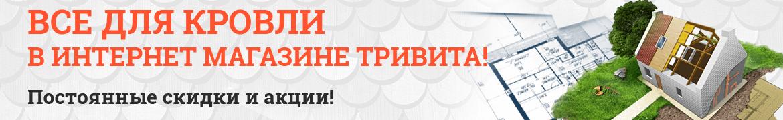 Шифер от Киевского шиферного завода - выгодно!
