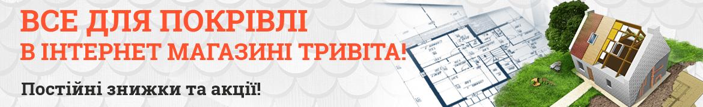 Купити Водостічні системи Bryza в Києві!