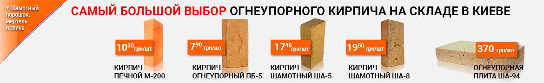 Огнеупорный (шамотный) кирпич Тернопольская область