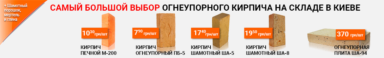 Огнеупорный (шамотный) кирпич Черниговская область